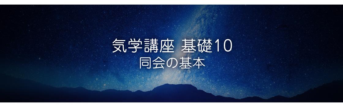 Main_kigaku10