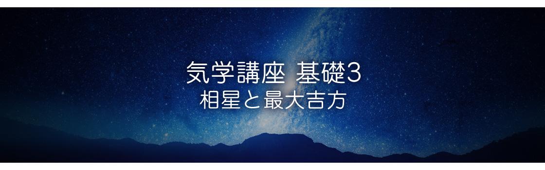 Main_kigaku3