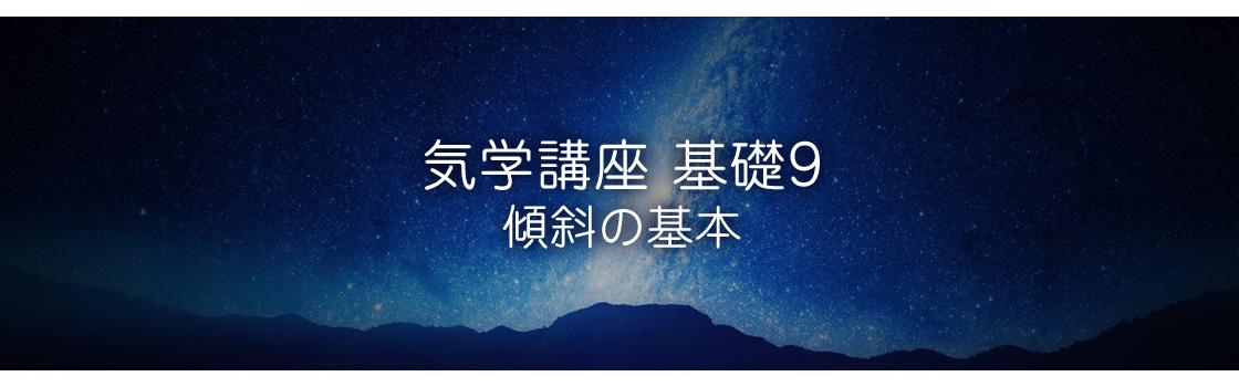 Main_kigaku9