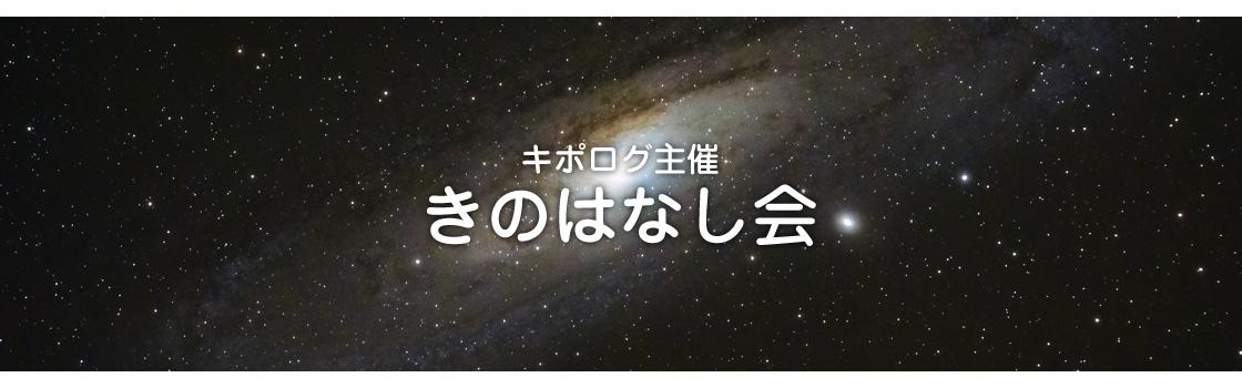 Main_kinohanashi