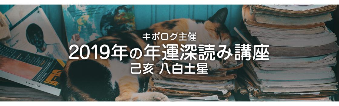 Main_hukayomi2019